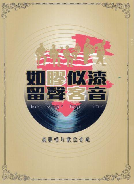 如膠似漆留聲客音(CD)