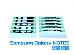 全新維修用 Samsung Galaxy NOTE5 螢幕框膠 液晶框膠 銀幕膠 液晶總成框膠 防水膠 前框膠