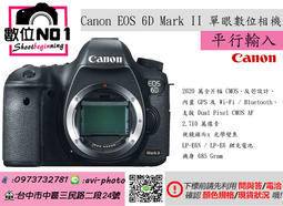數位NO1 平行輸入 Canon EOS 6D Mark II 單機身 6D2 水貨 單眼相機 6D 翻轉螢幕 0309