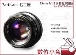 免睡攝影【七工匠 7artisans 35mm f1.2 手動對焦 鏡頭 SONY E Mount】APS-C 大光圈