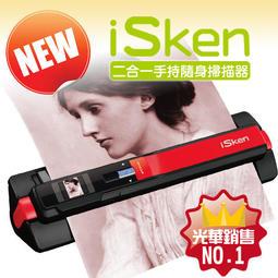 全新發售 iSken專業版 二合一手持隨身掃描器
