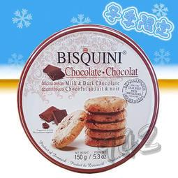 丹麥皇后奶酥 ─ 歐洲牛奶&黑巧克力味 (150g/盒) ─ 942