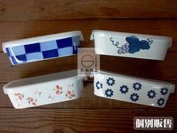 +佐和陶瓷餐具批發+【XL061119-5 有田燒保鮮盒合色-日本製】日本 烤箱 微波爐 附蓋 保鮮盒 便當 煮物