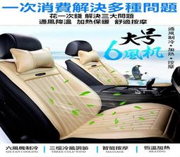 車用/家用 3D冷暖智能紅外線按摩椅墊 冷風坐墊 按摩坐墊 風扇坐墊『升級六大冷風機.雙按摩.雙加熱模塊』全車系通用