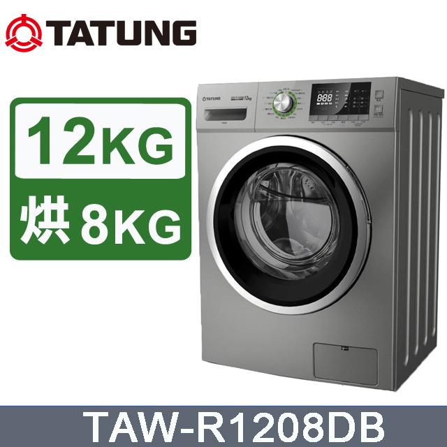 TATUNG大同 12KG變頻溫水洗脫烘滾筒洗衣機 (TAW-R1208DB)含運送到府+基本安裝+分期0利率