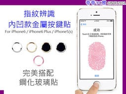 CHI◢ 內凹款指紋辨識貼 iPhone 8 7 6s i7 i6s Plus 5s 按鍵貼 HOME貼 A0603