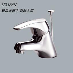 和成牌 HCG 原廠 LF3188N LF3188 臉盆用 (單孔) 鋅合金把手 面盆龍頭 臉盆龍頭 新品上市