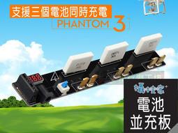 [攝技+]大疆 DJI Phantom 3 升級版!!可充3顆電池!電池並充板/快充板 精靈3