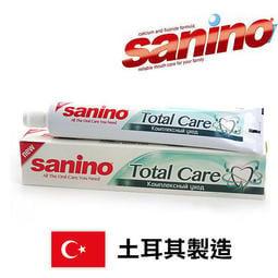 土耳其Sanino 全效口腔呵護牙膏 Total Care Toothpaste 128g【V444947】YES 美妝