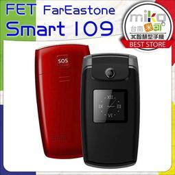 遠傳 FET FarEastone Smart 109 3G 摺疊機 老人機 空機價$1490【永康MIKO手機館】