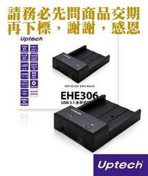 【恁玉@】3台特價《廣鐸》登昌恆-EHE306 USB 3.1 水平式硬碟座@UPMIHDEHE306