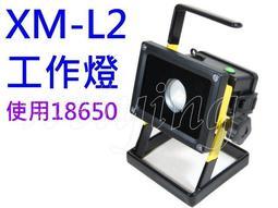 【泓鈺】30W XML-L2 LED廣角工作燈 手提燈 登山探照燈 手電筒 露營燈 投射燈 18650 工程 【H10】