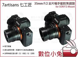 數位小兔【七工匠 7artisans 35mm f2 全片幅 手動對焦 鏡頭 SONY E Mount】A7SII 全幅