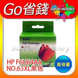 HP 63XL(F6U64AA) 黑色相容墨水匣 高容量 適用HP-OJ 4650/ ENVY 4520/F6U62AA
