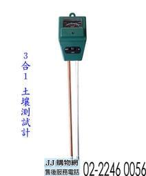 園藝三合一土壤檢測儀.多功能土壤濕度計酸度計光照度計 流明計 土壤PH酸鹼度計  JJ購物網