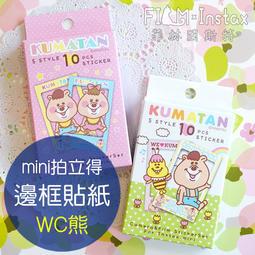 【菲林因斯特】Kumatan WC熊 邊框貼紙 / 10張 拍立得底片 空白底片用 / mini70 minikitty
