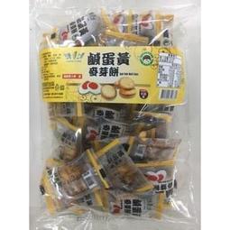台灣上青 鹹蛋黃麥芽餅 300克 蛋奶素 蛋素 台灣製造 現貨 零食 小吃 休閒 餅乾 團購