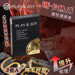 (送潤滑液) 台灣製造 Play&Joy;狂潮?瑪卡熱感激性潤滑液隨身盒﹝3g x 3包裝﹞