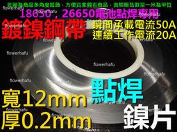 鍍鎳鋼帶 寬12mm厚0.2mm長1米電流20A 電池 點焊 鎳片 鎳帶 18650 26650 鐵鋰鐵 焊片 行動電源
