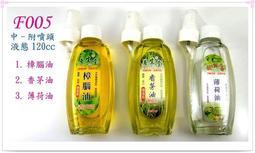 【白馬精品】知名養生堂-樟腦油,香茅油。台灣製不刺鼻,快乾不油膩。(非藥品)