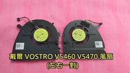 《筆電斷電很燙》全新 戴爾 DELL VOSTRO 5460 V5460 V5470 過熱 有雜音 散熱風扇更換