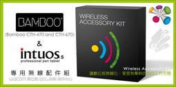 【Wacom 專賣店 加購890】Wacom 數位板 專用無線模組 (ACK-40401-CX ) 電池加購價 490元