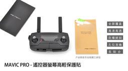 [瑋業無人機] PGY 大疆 DJI 御 Mavic Pro 遙控器螢幕保護貼膜 高透HD耐刮