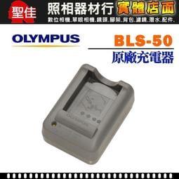 【聖佳】Olympus BLS-50 BLS50 原廠充電器 (裸裝)