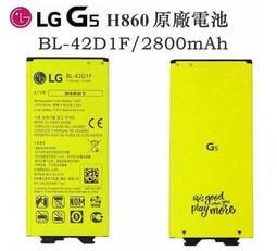 LG G5 原廠電池 H860 BL-42D1F 2800mAh G5電池 G4電池 樂金