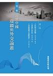 近世中國邊疆與外交論叢 第二輯(18開6冊)