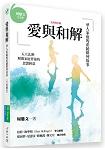 愛與和解:華人家庭的系統排列故事(全新增訂版)