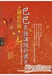 上師的行誼—巴巴在佳滿坡的歲月(下)