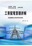 工業配電習題詳解