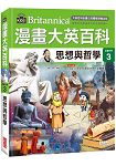 漫畫大英百科【社會科學3】思想和哲學