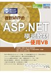 微軟MVP的ASP.NET學習教材-使用VB
