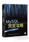 MySQL完全攻略 : 資料庫開發與效能調校