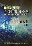 NCS 2017 全國計算機會議(National Computer Symposium)論文集(上下冊不分售)