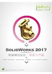 SolidWorks 2017 電腹D異U設計—基礎入門篇