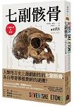 七副骸骨:人類化石的故事