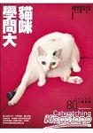 貓咪學問大:人類最想問的80個喵什麼