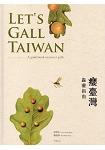 癭臺灣-蟲癭指南 Let``s Gall Taiwan-A guidebook on insect galls