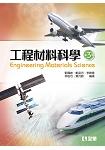 工程材料科學(第三版)