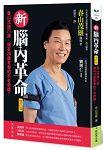 新腦內革命【增訂版】:春山茂雄71歲,擁有28歲青春的不老奇蹟!