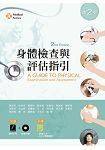 身體檢查與評估指引(第二版)【附教學光碟及應考手冊】