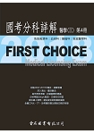First Choice國考分科詳解-醫學(三)第4冊-2018
