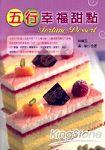 五行幸福甜點