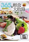 365種輕食大收錄-快樂廚房雜誌別刊133