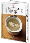 世界一流的港式家傳雞湯:補氣血、暖腸胃,向長壽的香港人學習融合中醫觀念的飲食智慧,用一種雞湯湯底變化出50 道創意湯品,一日一湯常保健康