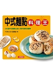 中式麵點料理王