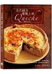 法式鹹派,優雅上桌[暢銷紀念版]Quiche